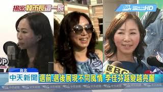20190129中天新聞 長髮變短髮! 韓國瑜夫人李佳芬亮麗現身