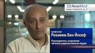 Лечение радиоактивным йодом - лечение рака в Израиле