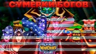 #457 СУМЕРКИ БОГОВ ПО-АМЕРИКАНСКИ [Twilight of the Gods] - Играем в Warcraft 3(Мы уже переиграли много различных мультиплеерных вариаций
