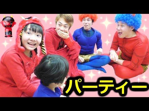 ★「フィッシャーズさん&トミックさんと節分パーティー」 in UUUM★Setsubun Party★