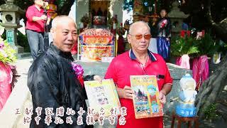 20190927海濱國小校園祭孔典禮及六佾舞儀禮(Youtube影片)