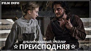 Преисподняя (2016) Трейлер к фильму (Русский язык)
