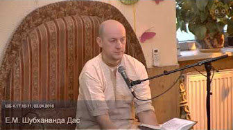 Шримад Бхагаватам 4.17.10-11 - Шубхананда прабху