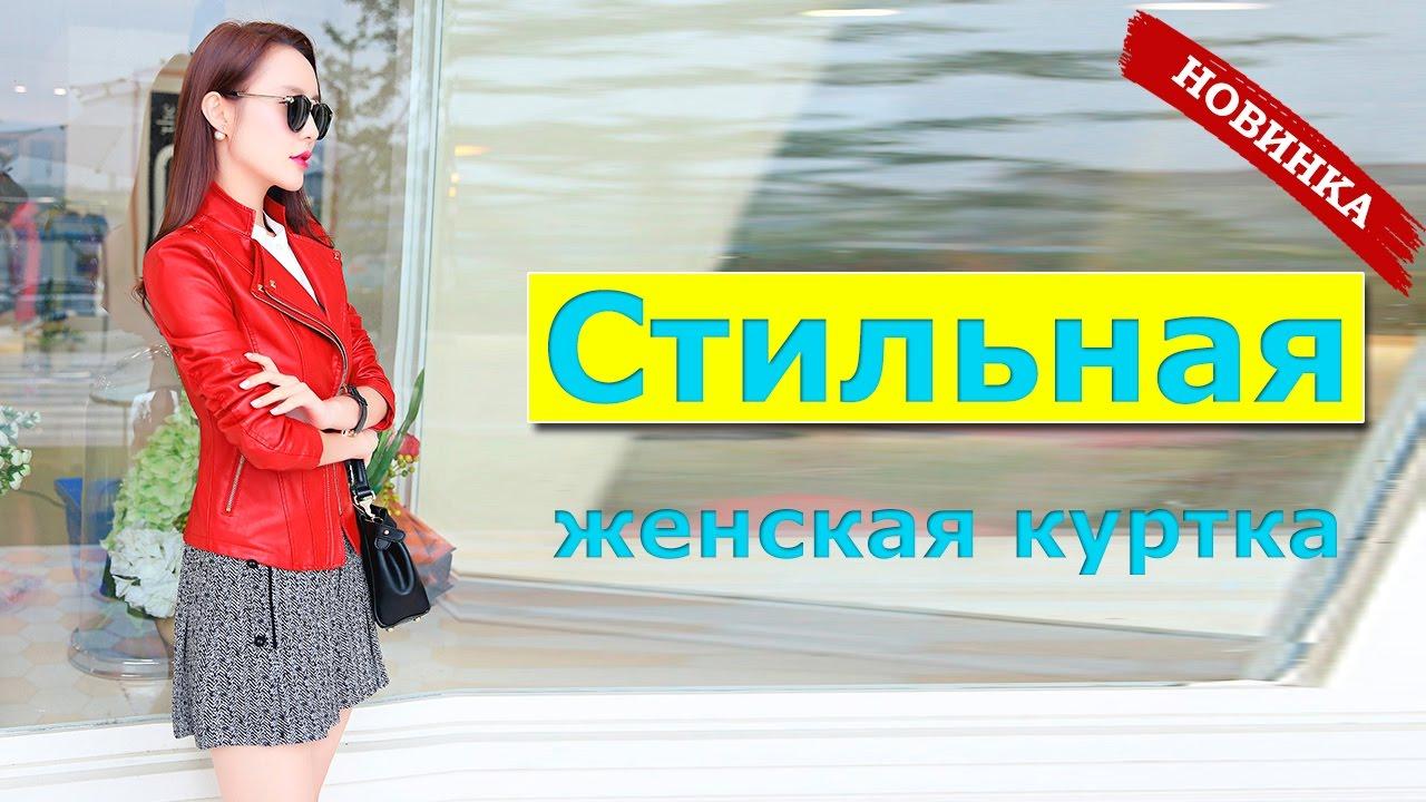 Скидки на женские кожаные куртки каждый день!. Более 416 моделей в наличии!. Бесплатная доставка по россии!