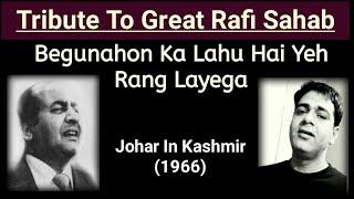 Tribute to Great Great Rafi Sahab   Begunahon Ka Lahu Hai Ye Rung Layega   Johar in Kashmir(1966)