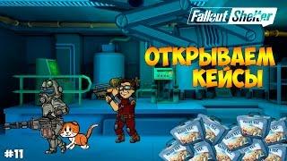 ОТКРЫВАЕМ КЕЙСЫ. МНОГО ПЕРСОВ, ТОП ШМОТ И ПУШКИ - Fallout Shelter #11