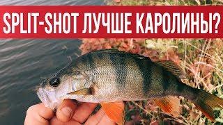SPLIT-SHOT Когда джиг молчит - он ловит! Подробный обзор. Практика на водоёме | Рыбалка с Fishingsib