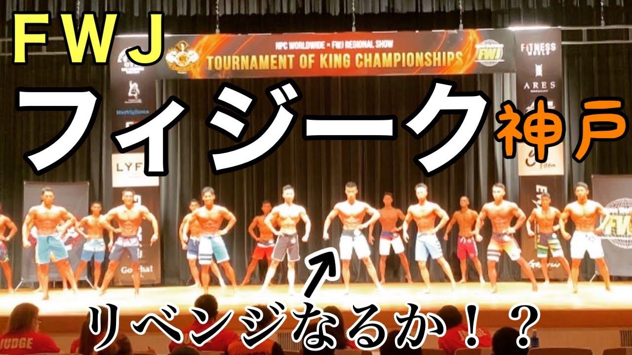【2021年6月5日FWJ神戸】進化を遂げて2度目のフィジーク挑戦!リベンジ優勝なるか!?
