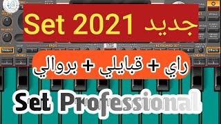 سيت راي جديد - Set Rai 2021 Professional