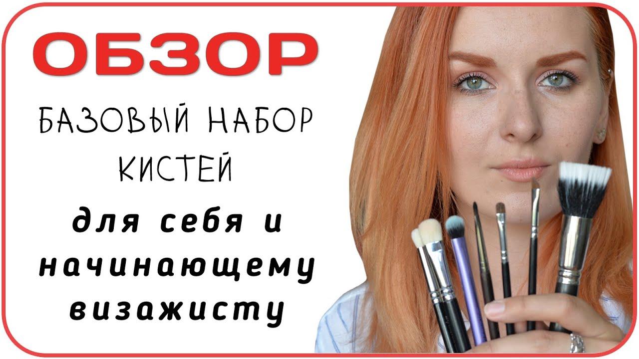 Дистрибьютор профессиональной декоративной косметики just make up, купить минск кисти для макияжа оптом и в розницу.