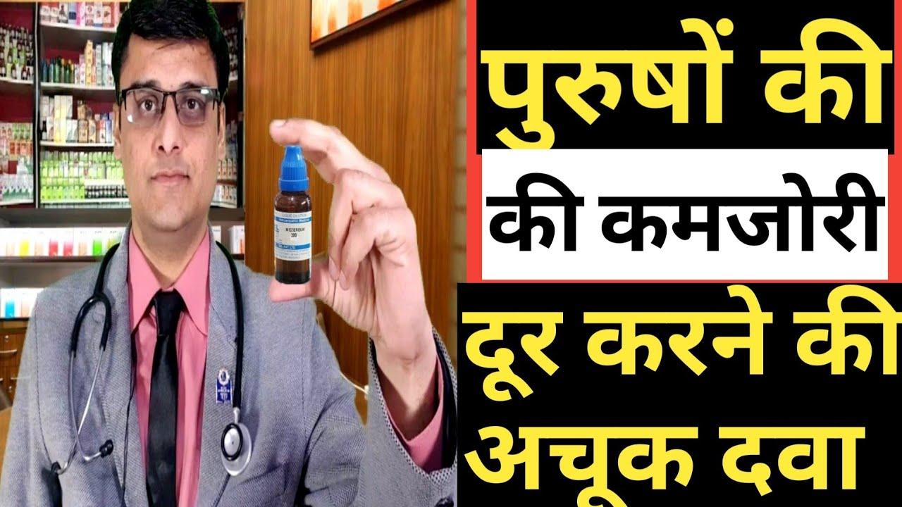 staphysagria ! पुरुषों के लिए सबसे जरुरी दवा   homeopathic medicine !