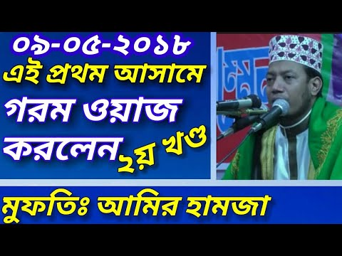 New Bangla Islamic HD Waz 2018, Mufti Amir Hamja.আলোড়ন  করা ওয়াজ মাহফিল।