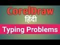 Corel draw Hindi type Problem in hindi video tutorial