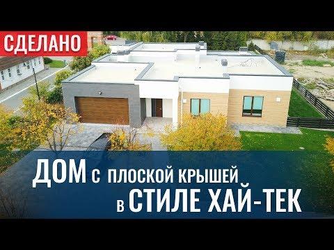 Дом С ПЛОСКОЙ КРЫШЕЙ в стиле Хай-Тек. Одноэтажный дом с гаражом. Строительство домов