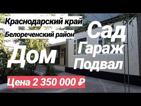 Дом в Краснодарском крае / Цена 2350 000 рублей / Недвижимость в Белореченске