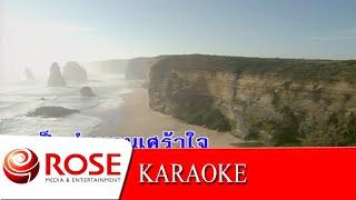 ลมสวาท - สุเทพ วงศ์กำแหง (KARAOKE)