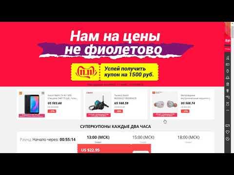 Про купон на скидку 1500 руб. от 6000 и промокоды $4/5 для новых аккаунтов, которые уже работают.
