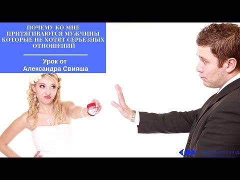 """""""Почему ко мне притягиваются мужчины которые не хотят серьезных отношений"""" Урок от Александра Свияша"""