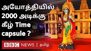 Time Capsule அயோத்தி ராமர் கோயிலில் புதைக்கப்படுகிறதா? உண்மை என்ன? | Ayodhya | Ram Mandir