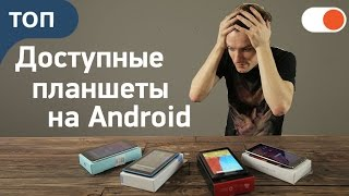 Какой выбрать бюджетный планшет | ТОП 4 гаджетов на Android