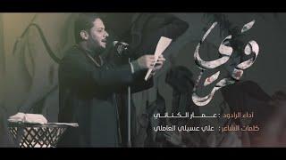 قمري | الملا عمار الكناني - عزاء هيئة عاشوراء - العراق - بغداد - محرم الحرام 1442 هجرية