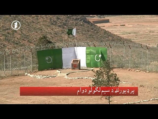 Afghanistan Pashto News 10.12.2018 د افغانستان خبرونه