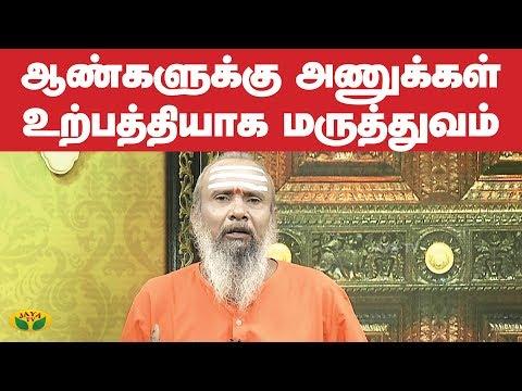 ஆண்களுக்கு அணுக்கள் உற்பத்தியாக மருத்துவம் | Parampariya Maruthuvam | Jaya TV
