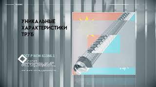 Обзор уникальных характеристик защитных труб для кабеля ДКС 'Cosmec'