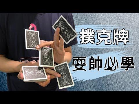 魔術教學,簡單易上手的五段花切動作,撲克牌耍帥必學 - YouTube