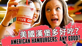 培根奶昔!Bacon milkshake! 美國最棒的漢堡連鎖店 Australian's first time at Five Guys