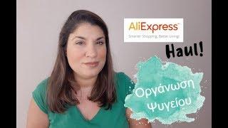 Aliexpress Haul! Οργάνωση Ψυγείου | Yologift
