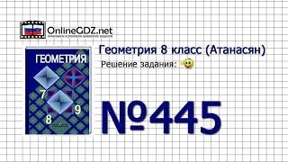 Задание № 445 — Геометрия 8 класс (Атанасян)