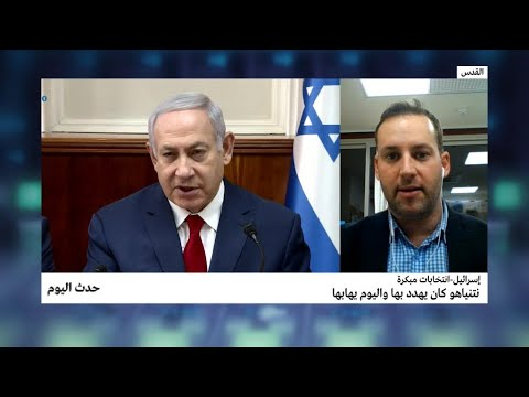 إسرائيل-انتخابات مبكرة: نتنياهو كان يهدد بها واليوم يهابها  - نشر قبل 2 ساعة