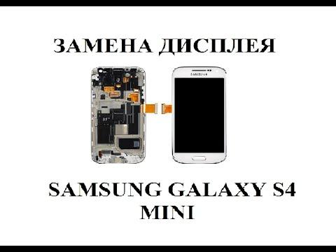 Замена дисплея на Samsung S4 mini i9195(i9190,i9192)