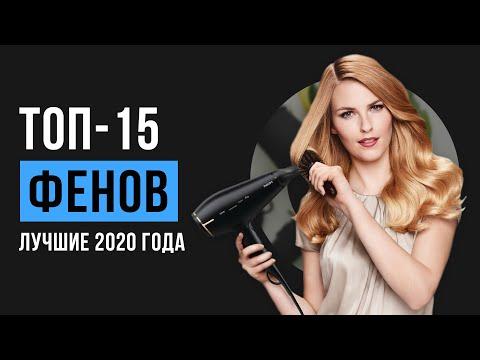 ТОП-15 фенов для волос | Рейтинг лучших 2020 года