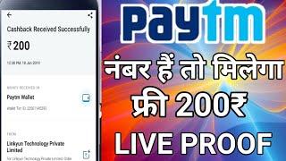 Paytm नंबर हैं तो मिलेगा फ्री 200₹ ! Live Proof