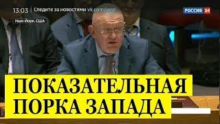 Срочное заявление Небензи о ПОСТАНОВОЧНОМ видео в Cиpии: Показательная ПОРКА Запада