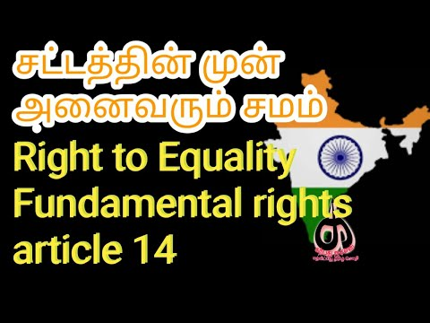 FUNDAMENTAL RIGHTS ARTICLE 14 FULLY EXPLAINED