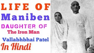 Maniben Vallabhbhai Patel, daughter of Sardar Vallabhbhai, life of the woman freedom figher- Maniben