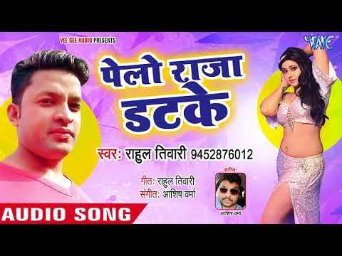 2018 का सबसे नया भोजपुरी लोकगीत - Pelo Raja Datt Ke - Rahul Tiwari - New Bhojpuri Hit Song 2018