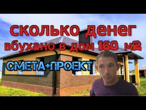 Обзор дома 160 кв м цена строительства бесплатный проект 21