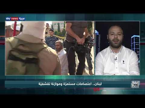 لبنان.. اعتصامات مستمرّة وموازنة تقشفيّة  - 03:53-2019 / 5 / 21
