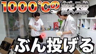 1000℃の鉄球を人にぶん投げたらどうなるの?