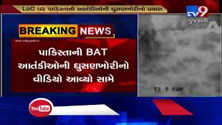 Infiltration or attempted BAT action by Pakistan on 12-13 Sept 2019, seen & eliminated in POK | Tv9