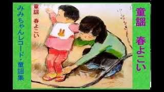 童謡 春よこい、(作詞:相馬御風 作曲:弘田龍太郎 編曲:北野ひろし) 歌 ...