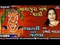 Damyanti Bardai - Aashapura Ambe - Thali (aarti Ane Garba) video