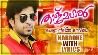 Penne Neeyen Kanavil Karaoke With Lyrics | New Mappila Album Karaoke | Abid Kannur | Taj Mahal