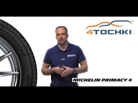 Онлайн презентация новой шины Michelin Primacy 4