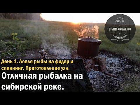 Ловля на фидер и спиннинг на сибирской реке Иртыш. Отличная рыбалка и приготовление ухи из щуки.