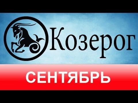 Гороскоп на сегодня Козерог / Успех 64% / Бесплатный
